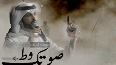 Photo of كلمات شيلة وط صوتك وط صوتك – صالح الزهيري