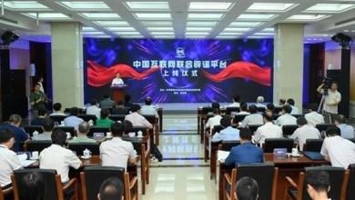 Photo of الصين تطلق منصة إلكترونية للقضاء على الشائعات