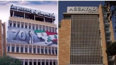 Photo of لبنان: الأزمة الاقتصادية تغلق 9 صحف ومجلات عريقة عمرها أكثر من 70 عاماً