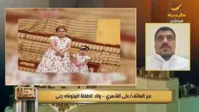 Photo of بالفيديو: والد الطفلة جنى يكشف آخر تطورات واقعة وفاة ابنته صعقًا بـ عسير
