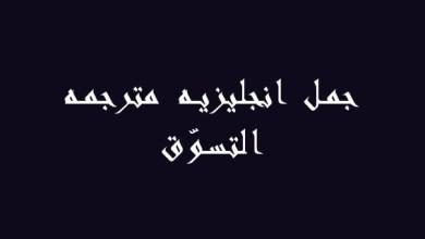 Photo of جمل انجليزيه مترجمه : التسوّق