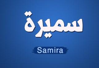 Photo of كلمات اغنية عايزة اعيش – سميرة سعيد Samira Said