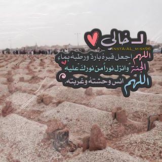 Photo of صور اللهم ارحم خالي , رمزيات دعاء للخال المتوفي , واتس اب تعزية بوفاة الخال