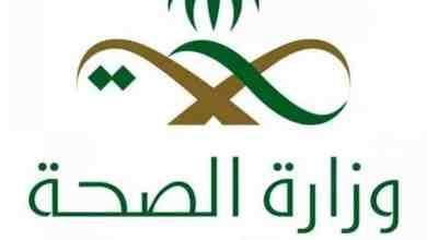 "Photo of ""الصحة"" تكشف عن مخالفات نظام التدخين بالمملكة..والغرامات حتى 20 ألف ريال"