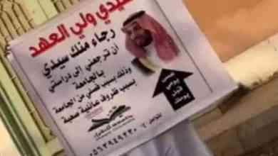 Photo of الجهات الأمنية تستدعي الطالب صاحب فيديو التظلم المزعوم