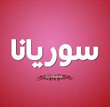 Photo of ابيات شعر باسم سوريانا , معنى اسم سوريانا