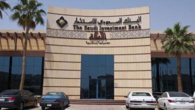 Photo of بشروط.. وظائف شاغرة للخريجين في البنك السعودي للاستثمار