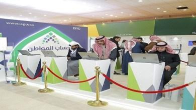 Photo of طريقة التعامل حال رفض البنك تسليمك دعم حساب المواطن كاملاً