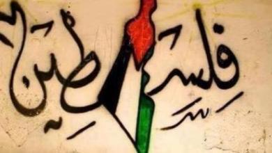 Photo of قصيدة في فلسطين , يا عيدُ عـُدتَ وما عادت فلسطينُ !