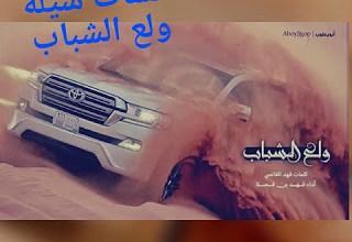 Photo of كلمات قصيدة ولع الشباب فهد بن فصلا