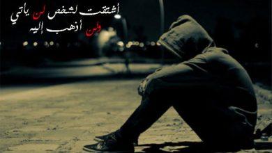 Photo of شعر حزين عن الحب قصير , بيت شعر حزين عن الحب , شعر حزين عن الفراق