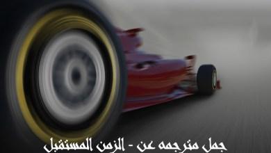Photo of جمل مترجمه عن – الزمن المستقبل