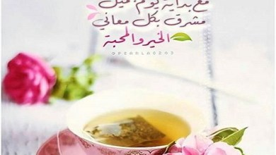 Photo of صور ادعية صباحية جديدة , اجمل دعاء الصباح مع الصور , بطاقات صباح الخير فيها دعاء