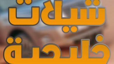 Photo of الله يسامح ظروف الوقت والحاجة – الشيلات