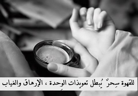 كلام حب عن القهوه والحبيب Aiqtabas Blog
