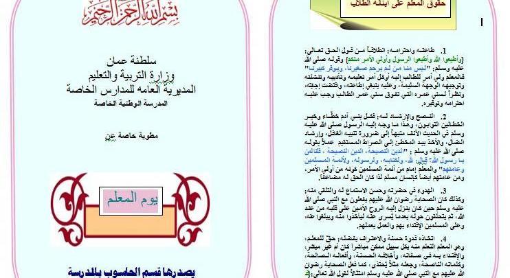 Photo of مطوية عن يوم المعلم 1440هـ , منشورة عن يوم المعلم