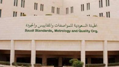 Photo of إعلان أسماء المنشآت الفائزة بجائزة الملك عبدالعزيز للجودة نهاية أكتوبر