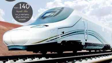 "Photo of ""النقل"": انطلاق قطار الحرمين 4 أيام أسبوعياً في 4 محطات خلال أسبوع"