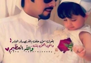 Photo of رمزيات عن بنتي , احلى صور حب لبنتي , خلفيات حلوة عن بنتي , صور انستقرام عن بنتي
