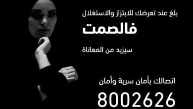 Photo of شرطة أبوظبي: بلغ عند تعرضك للابتزاز.. فالصمت سيزيد المعاناة
