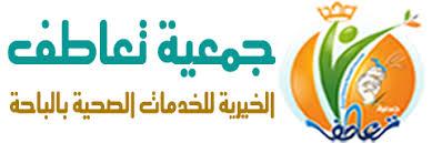 Photo of وظائف نسائية لحملة البكالوريوس بجمعية تعاطف الأهلية بالباحة
