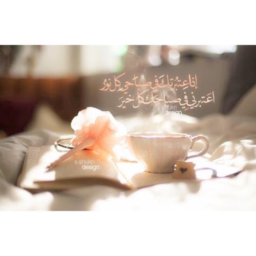 صور صباحي كله نور