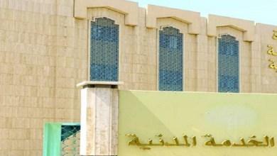 Photo of بالأسماء.. المرشحون للوظائف الإدارية المشمولة بسلم رواتب الموظفين