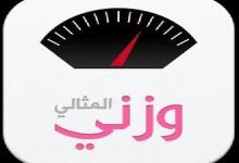Photo of الدليل العلمى لإستعادة الوزن المثالي والمحافظة عليه
