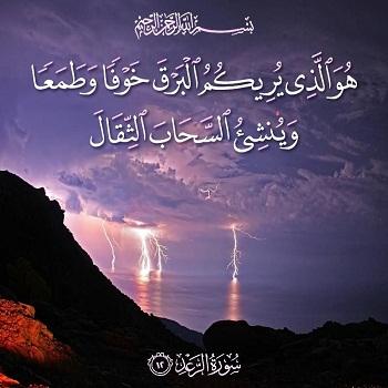 Photo of ايات عن البرق والرعد والصواعق