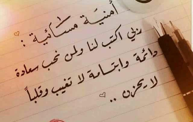 Photo of رسائل مسائية قصيرة , رسائل مساء الخير , عبارات مسائية