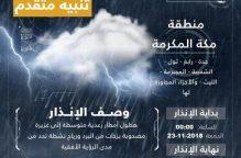 Photo of الأمير مشعل بن ماجد يشهد توقيع 4 اتفاقيات بين أمانة جدة وجمعية مراكز الأحياء بالمحافظة