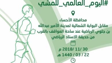 Photo of مكتب الهيئة العامه بالأحساء ينفذ فعالية اليوم العالمي للمشي