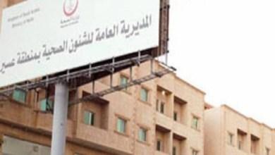 Photo of صحة عسير تحصل على شهادتي الاعتماد من جمعية القلب الأمريكية