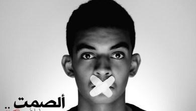 Photo of شعر عن الصمت , قصائد عن الصمت , اشعار قصيرة عن الصمت , قصائد حكمه عن الصمت
