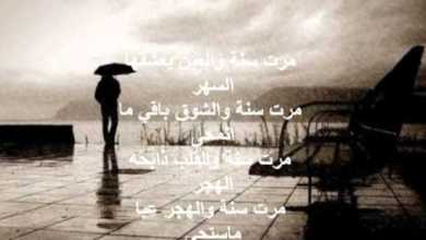 Photo of مرت سنــه..