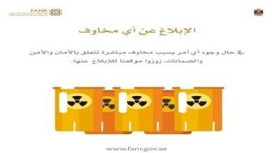 "Photo of ""الرقابة النووية الإماراتية"" تدعو الجمهور للإبلاغ عن أي مخاوف متعلقة بالأمان الإشعاعي"
