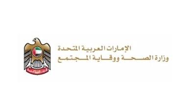 """Photo of """"الصحة الإماراتية"""" تغلق 11 منشأة صحية و13 صيدلية مخالفة"""