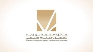 Photo of الفائزة السعودية لـ24: جائزة أفضل معلم خليجي لفتة كريمة للنهوض بالميدان التربوي