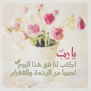 رسائل صباح الخير مسجات صباح الخير اسلامية مسجات صباح الخير