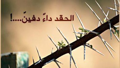 Photo of كلام عن الحقد والكراهيه , عبارات عن الحقد والحسد , كلمات عن الغيرة والحقد , خواطر عن الحقد والكره