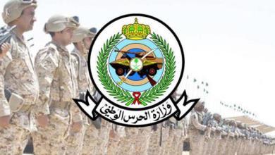"""Photo of وزارة الحرس الوطني تعلن عن وظائف شاغرة على """"البنود"""""""