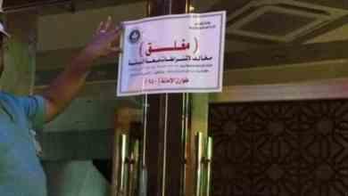 Photo of أمانة الرياض تضبط لحوماً منتهية الصلاحية ومجهولة المصدر في مطعم شهير