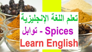 Photo of اسماء التوابل والبهارات باللغة الانجليزية