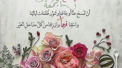 Photo of أفضل دعاء يوم الجمعة قبل الغروب