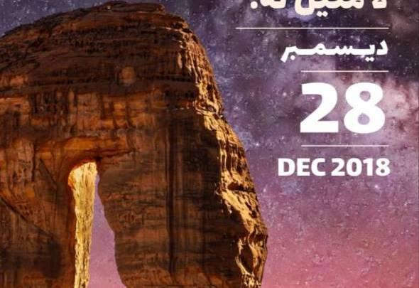 Photo of مهرجان شتاء طنطورة عراقة التاريخ وبهجة الحاضر