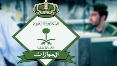 Photo of الجوازات تعلق على أنباء دخول البحرين دون تصريح