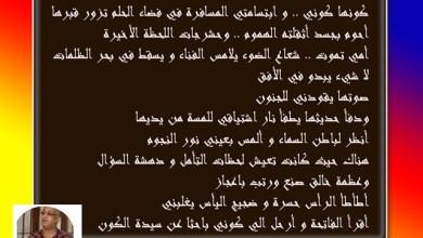 Photo of خواطري الي أمي بقلم : محمد خطاب