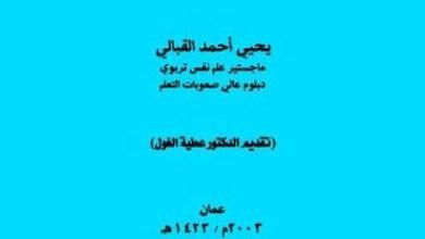 Photo of مدخل إلى صعوبات التعلم – يحيى أحمد القبالي