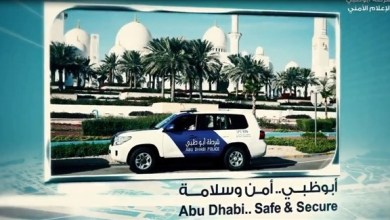 "Photo of شرطة أبوظبي تكشف عن شعارها المكتوب الجديد: ""أبوظبي.. أمن وسلامة"""