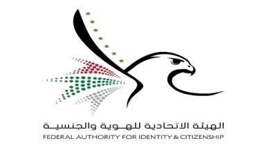 """Photo of """"الهوية والجنسية الإماراتية"""" توجه بتطوير منظومة الخدمات الذكية"""